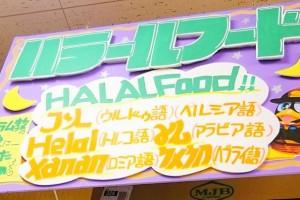 Halal foods corner's signboard