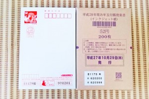 """Nengajo""(New Year's cards)"