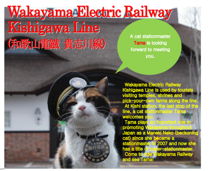 """Tama station master""(This photo is quoted from the official site)"
