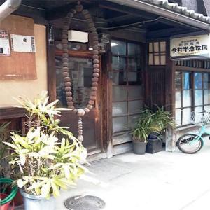 the entrance of Imai-hannenjyu-ten