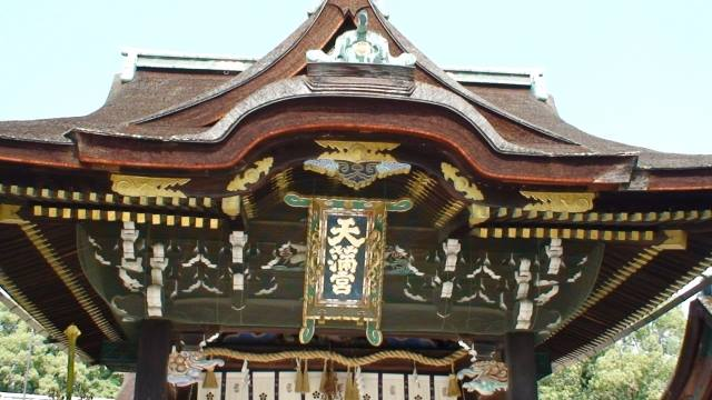 "天満宮 ""Tenmangu shrine"""