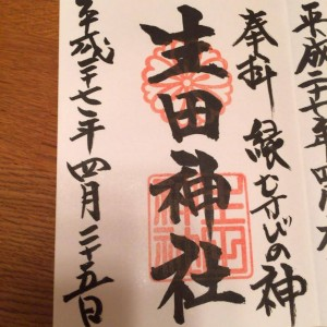"""goshuin"" of Ikuta Shrine"