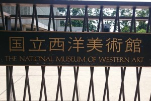 """The National Museum of Western Art"""