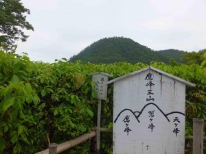 three mountains in Takamine