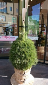 """""""Kadomatsu"""" are one of the symbols of New Year holidays in Japan."""