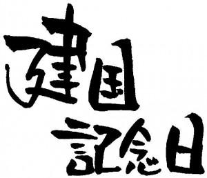 """""""Kenkoku-kinen-no-Hi"""" (2/11)"""