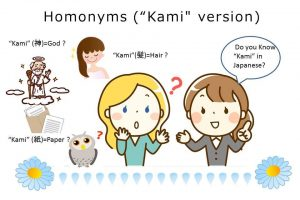 "Homonyms ""Kami"" version"