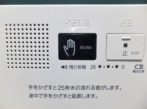 """Otohime"" It is a device to erase the privacy sound in the toilet."