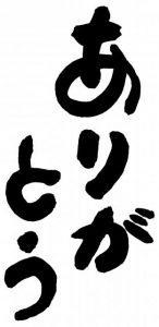 """Shodo"" (Japanese Calligraphy)"