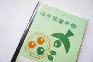 """Boshi-techou"" (Official name: ""Boshi-kenkou-techo "" (Maternal and Child Health Handbook))"