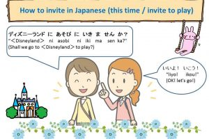 [Studying Japanese: How to invite in Japanese]